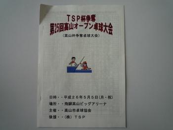 P1050051.JPG
